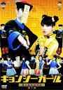 好好!キョンシーガール 〜東京電視台戦記〜 DVD 第1巻 [ 川島海荷 ]