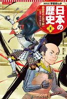 集英社 コンパクト版 学習まんが 日本の歴史 8 戦国時代と天下統一