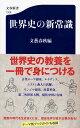 世界史の新常識 (文春新書) [ 文藝春秋編 ] - 楽天ブックス