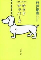 第158回直木賞受賞「銀河鉄道の父」門井慶喜(かどい よしのぶ)著 あらすじ 宮沢賢治 著者がこの作品を書こうと思った訳は