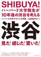 『SHIBUYA! ハーバード大学院生が10年後の渋谷を考える』の画像