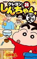 ジュニア版 クレヨンしんちゃん 26巻