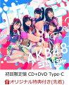 【楽天ブックス限定先着特典】ジャーバージャ (初回限定盤 CD+DVD Type-C) (生写真付き)