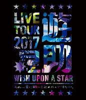 LIVE TOUR 2017「星」〜あの・・星に願いを込めたんですケド。〜【Blu-ray】