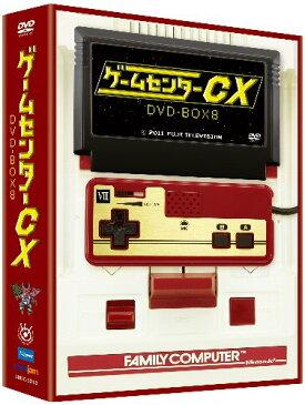 ゲームセンターCX DVD-BOX8 [ 有野晋哉 ]