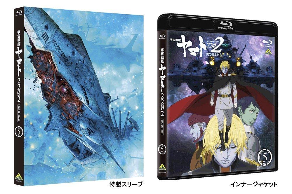 宇宙戦艦ヤマト2202 愛の戦士たち 5【Blu-ray】
