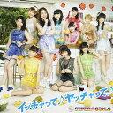 イッチャって♪ヤッチャって♪ (CD+Blu-ray) [ SUPER☆GiRLS ]