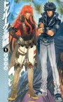 トゥルークの海賊(1) (C・novels fantasia) [ 茅田砂胡 ]