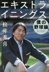 エキストラ・イニングス 僕の野球論 [ 松井秀喜 ]