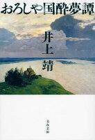 おろしや国酔夢譚 (文春文庫) [ 井上 靖 ]