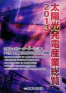 【送料無料】太陽光発電産業総覧(2013)