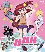 宇宙パトロールルル子【Blu-ray】