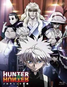 HUNTER×HUNTER ハンターハンター ゾルディック家編【Blu-ray】画像
