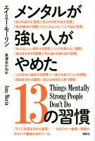 の メンタル を 弱い 行動 変える 10 性格 介入