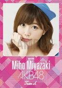 (卓上) 宮崎美穂 2016 AKB48 カレンダー
