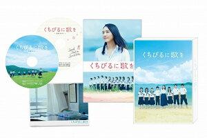 【楽天ブックスならいつでも送料無料】くちびるに歌を 愛蔵版 【Blu-ray】 [ 新垣結衣 ]