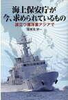海上保安庁が今、求められているもの 波立つ海洋東アジアで [ 冨賀見 栄一 ]
