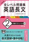 大学入試 全レベル問題集 英語長文 2 共通テストレベル