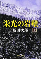 【送料無料】栄光の岩壁(上巻)改版 [ 新田次郎 ]