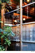 東京 古民家カフェ日和