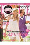 【送料無料】ELLE mariage(no 8)
