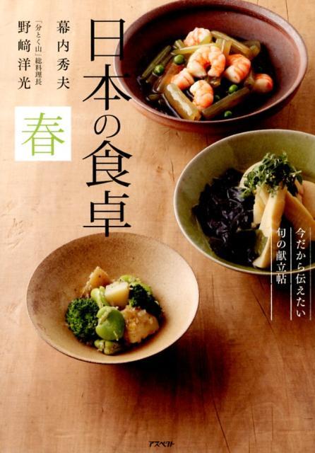日本の食卓(春) 今だから伝えたい旬の献立帖