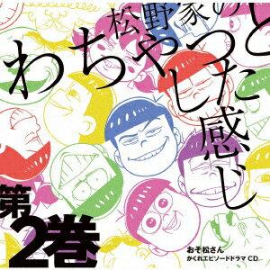 おそ松さん かくれエピソードドラマCD「松野家のわちゃっとした感じ」第2巻画像