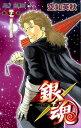銀魂(第57巻) 万事を護る者達 (ジャンプ・コミックス) ...