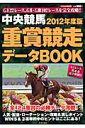 【送料無料】中央競馬重賞競走データBOOK(2012年度版)