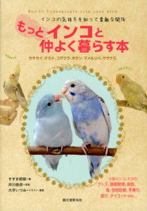 【送料無料】もっとインコと仲よく暮らす本 [ すずき莉萌 ]