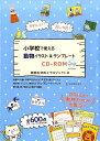 かわいい!おしゃれ!小学校で使える動物イラスト&テンプレートCD-ROM [ 教師生活向上プロ…
