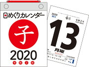 2020年 日めくりカレンダー(A6)