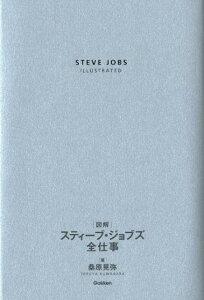 【送料無料】図解スティーブ・ジョブズ全仕事