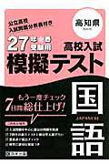 【楽天ブックスならいつでも送料無料】高知県高校入試模擬テスト国語(27年春受験用)