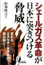 シェールガス革命が日本に突きつける脅威 (B&Tブックス) [ 野神隆之 ] - 楽天ブックス