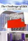 The Challenge of DIA 同志社国際学院の挑戦 [ 大迫弘和 ]