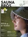 SAUNA BROS(VOL.1) (TOKYO NEWS MOOK)