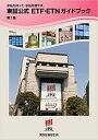 東証公式ETF・ETNガイドブック第7版 [ 東京証券取引所