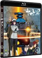 宇宙戦艦ヤマト2202 愛の戦士たち 6【Blu-ray】