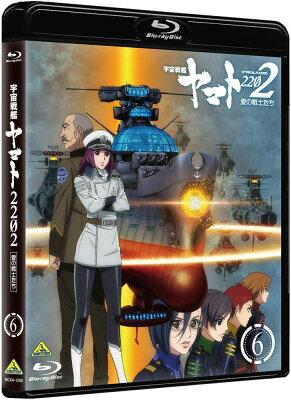 宇宙戦艦ヤマト2202 愛の戦士たち 6【Blu-ray】 [ 小野大輔 ]