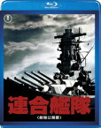 連合艦隊【Blu-ray】 [ 小林桂樹 ]