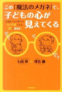 【楽天ブックスならいつでも送料無料】この「魔法のメガネ」で、子どもの心が見えてくる [ 七田...