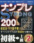 ナンプレSTRONG200(初級→上級 2) 楽しみながら、集中力・記憶力・判断力アップ!! [ 川崎光徳 ]