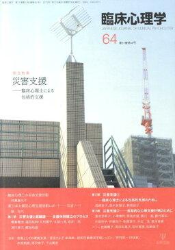 臨床心理学(第11巻第4号) 緊急特集:災害支援