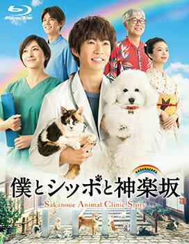 僕とシッポと神楽坂 Blu-ray-BOX【Blu-ray】