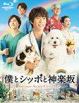 僕とシッポと神楽坂 Blu-ray-BOX【Blu-ray】 [ 相葉雅紀 ]