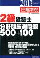 2級建築士分野別厳選問題500+100(平成25年度版)