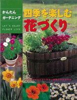 【バーゲン本】かんたんガーデニング四季を楽しむ花づくり