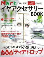 【バーゲン本】MartイヤアクセサリーBOOK-自分に似合うイヤリング・ピアスができる!