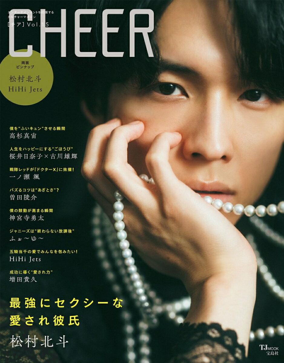 CHEER Vol.15